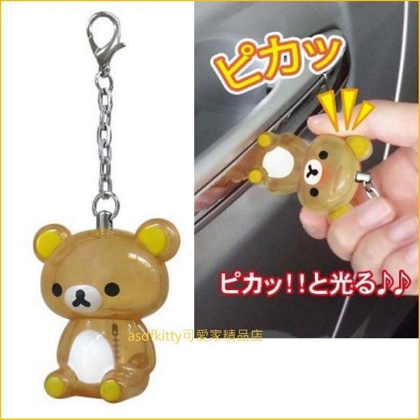 asdfkitty*日本san-x拉拉熊造型防靜電鑰匙圈/吊飾-掛包包上當裝飾品也很可愛-日本正版商品