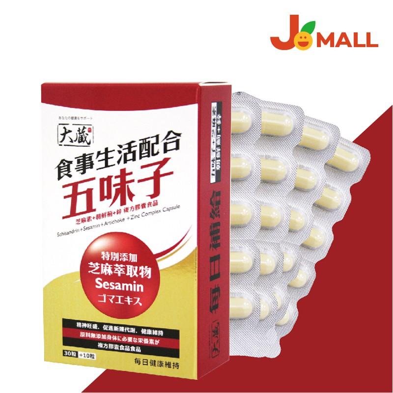 【大藏Okura】五味子+芝麻素+朝鮮薊+鋅 (30+10粒/盒)