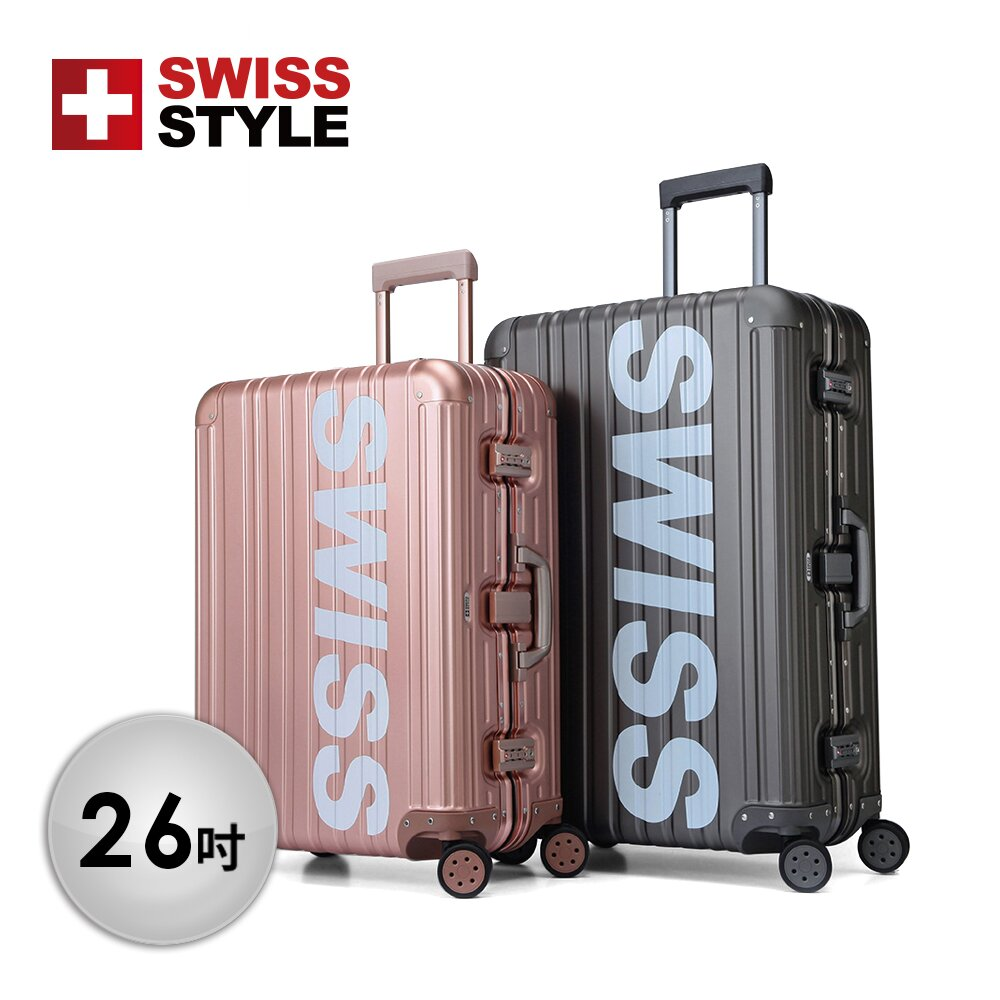 [SWISS STYLE] *限量潮款* - Aviator 極緻奢華鋁鎂合金行李箱 26吋 (2色可選)