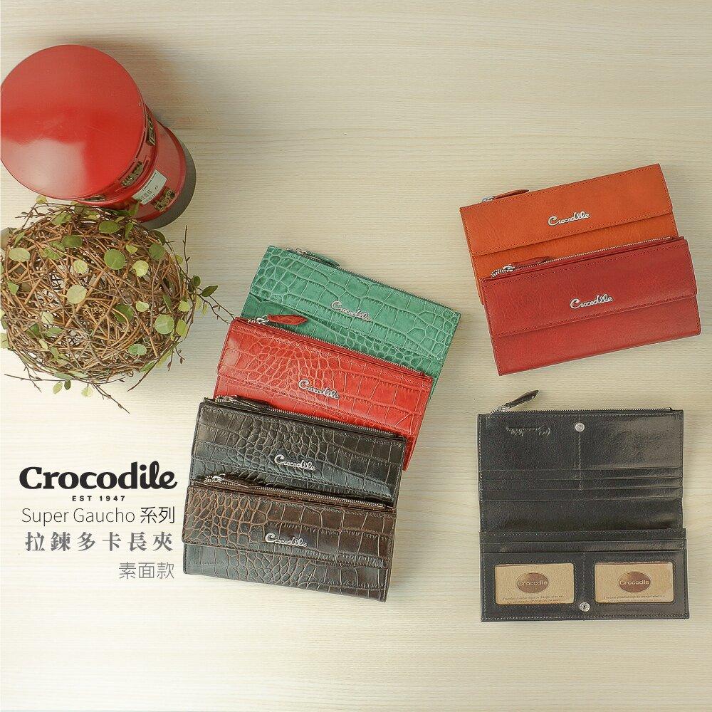 【Crocodile】鱷魚皮件 Super Gaucho系列 真皮 拉鍊零錢包 拉鍊長夾 手拿包 0116-14306[素面]