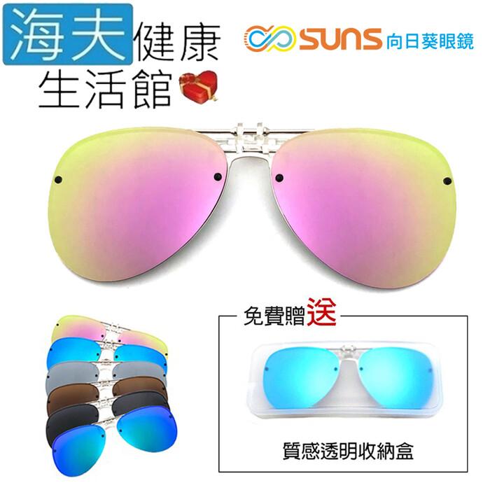 海夫健康生活館suns 向日葵眼鏡 高韌性 羽毛輕量 偏光夾片 近視族專用 粉水銀8308-1