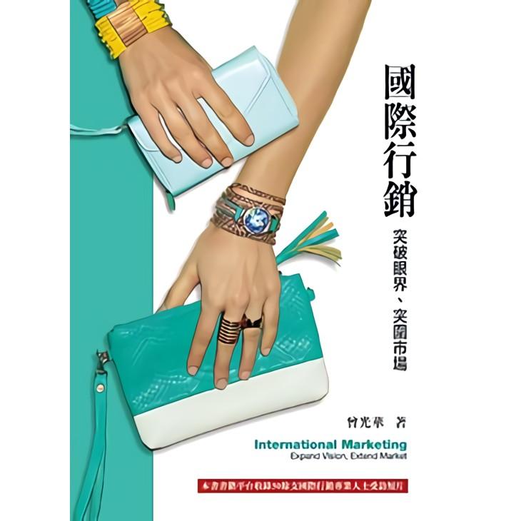 國際行銷: 突破眼界、突圍市場/曾光華 誠品eslite