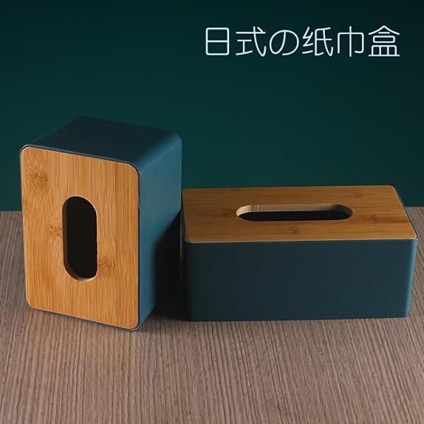 面紙盒家用客廳抽紙茶幾餐巾紙多功能收納盒【聚寶屋】