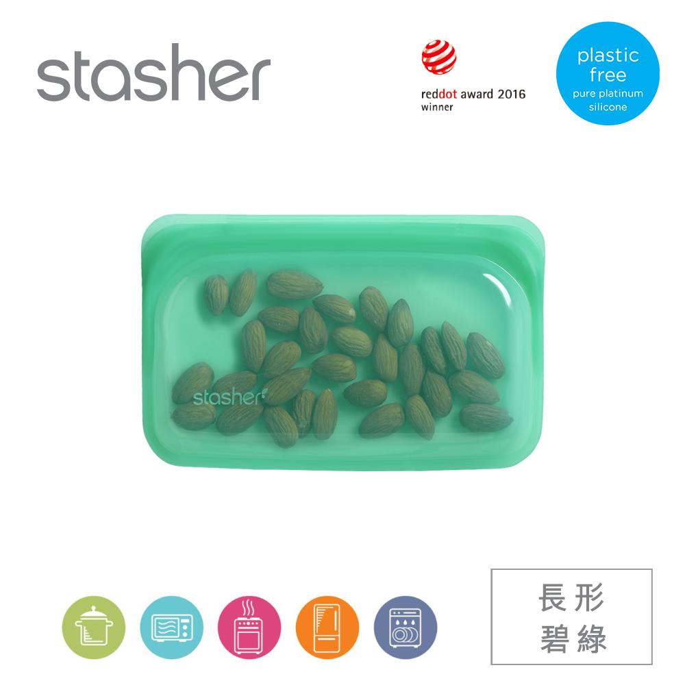 美國 Stasher 白金矽膠密封袋-長形碧綠