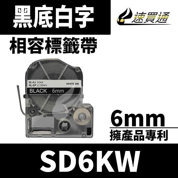 【南紡購物中心】【速買通】EPSON LC-2BWV/LK-2BWV/SD6KW/黑底白字/6mmx8m 相容標籤帶