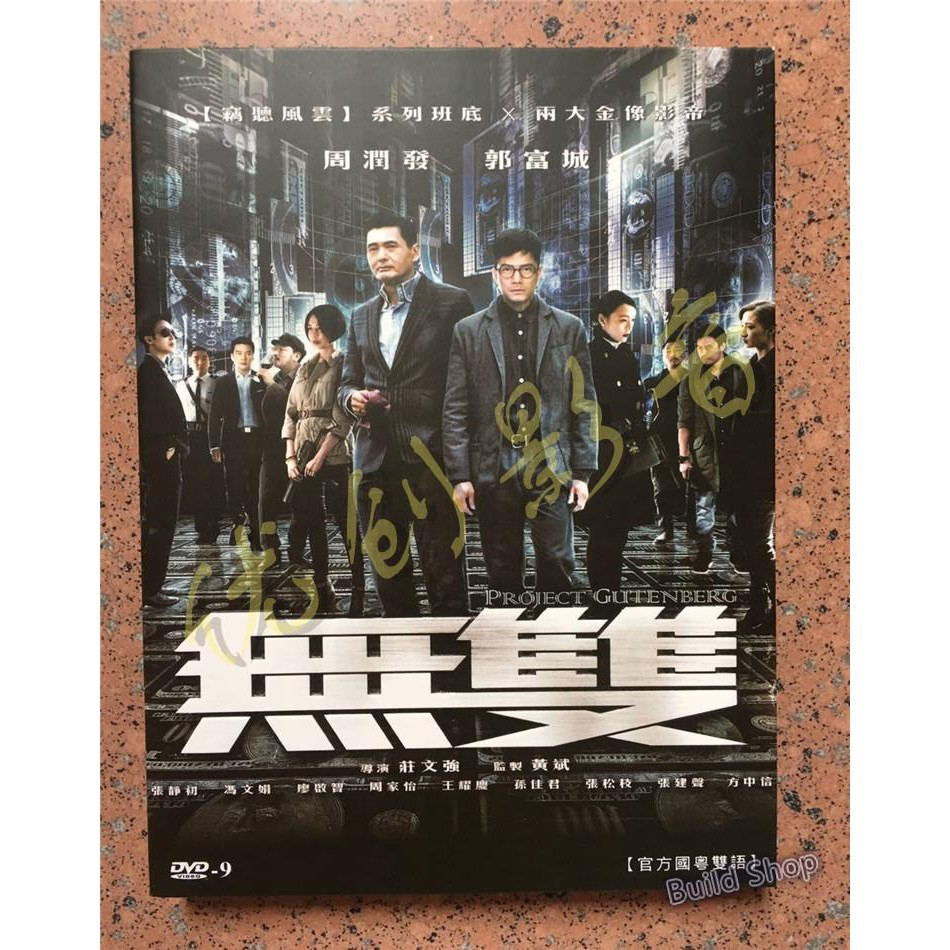 無雙 DVD國語粵語 中字