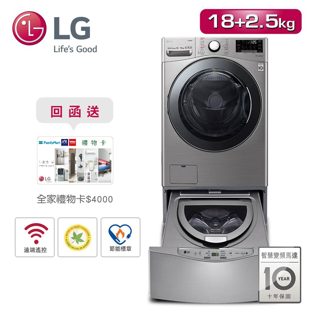 LG樂金 18+2.5公斤 TWINWash 雙能洗(蒸洗脫烘)WD-S18VCM+WT-D250HV