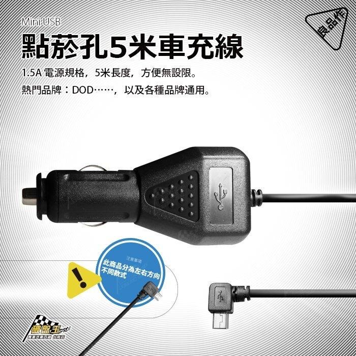 行車記錄器【5米】車充線 電源線 micro mini USB 【反向 mini USB】FLYone RM600 RM1000 RM300 NR60 NR80 Z52 破盤王 台南