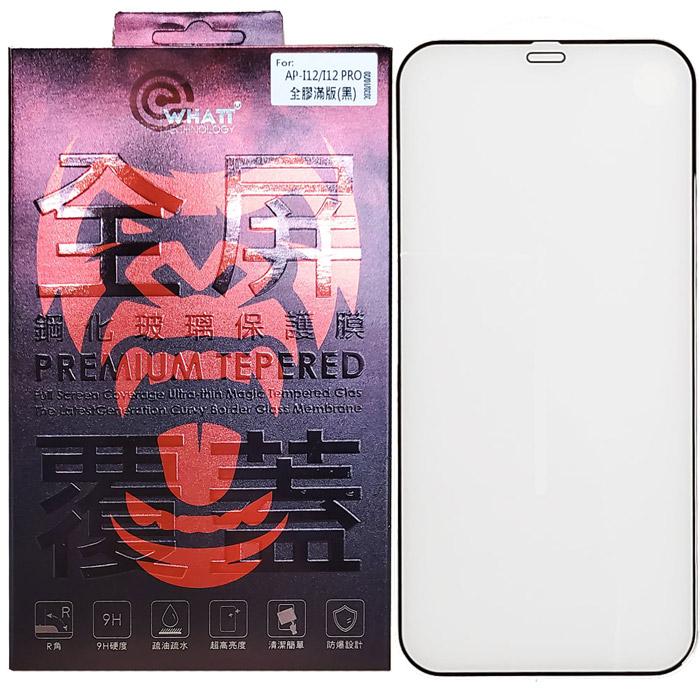 WHAT iPhone 12/ 12 Pro (6.1吋)全膠滿版玻璃保護貼