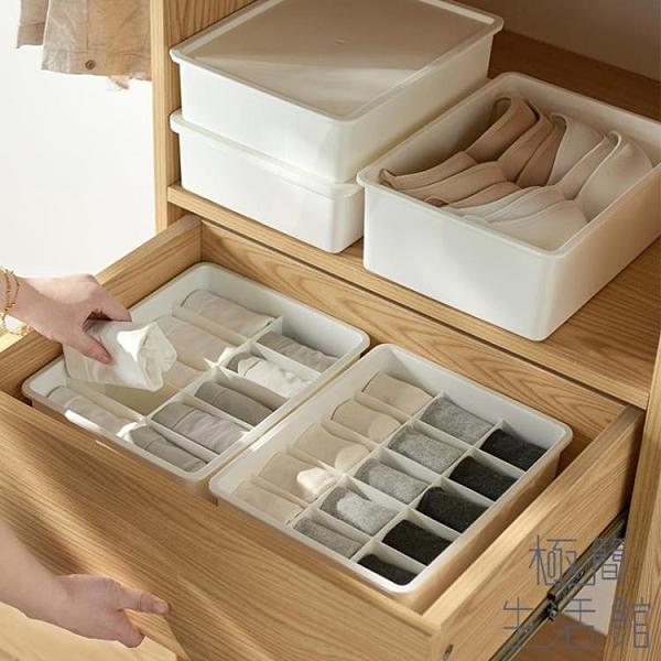[買二送一]內衣收納盒儲物抽屜分格衣柜有蓋收納箱【極簡生活】