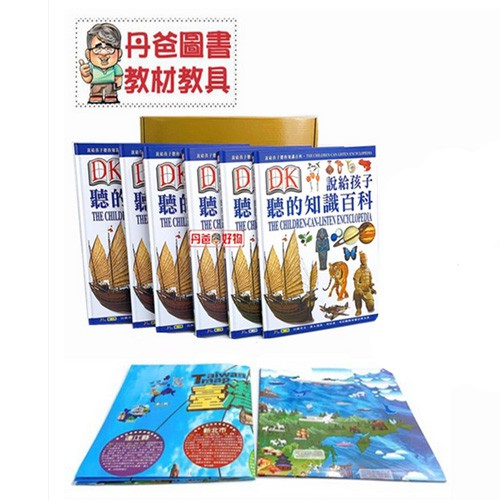 DK說給孩子聽的知識百科(點讀版精裝6書+4片MP3DVD)贈可點讀的世界地圖與台灣地圖 不含點讀筆[現貨]