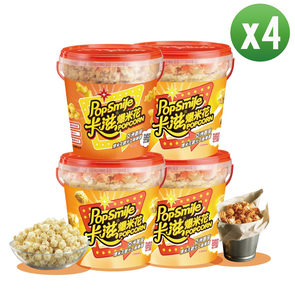 卡滋爆米花-超值免運組-蘑菇球焦糖牛奶x2+蝴蝶巧達起司(甜)x1+蘑菇球經典原味x1(超取限購2組,超過請選宅配)