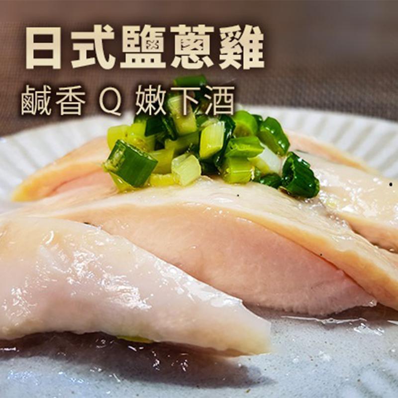 [老饕廚房] 低溫烹調(舒肥)日式鹽蔥雞胸 (180g/包) 6包
