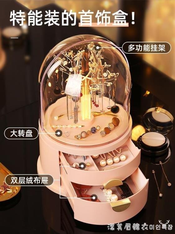 耳環收納盒旋轉裝耳釘整理盒首飾盒大容量家用掛項鏈耳飾展示架子 【古斯拉】