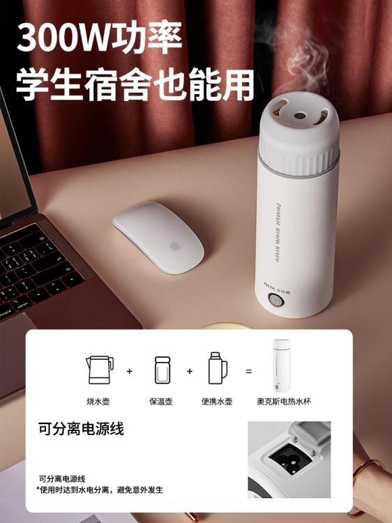 電熱水杯 便攜式燒水壺家用小型折疊保溫一體杯旅行宿舍電熱燒水杯