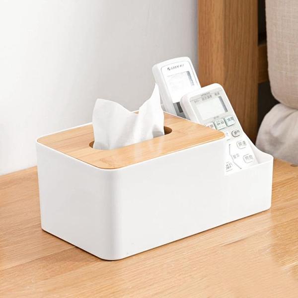 面紙盒多功能客廳茶幾餐巾家用桌面抽紙盒收納盒子【聚寶屋】