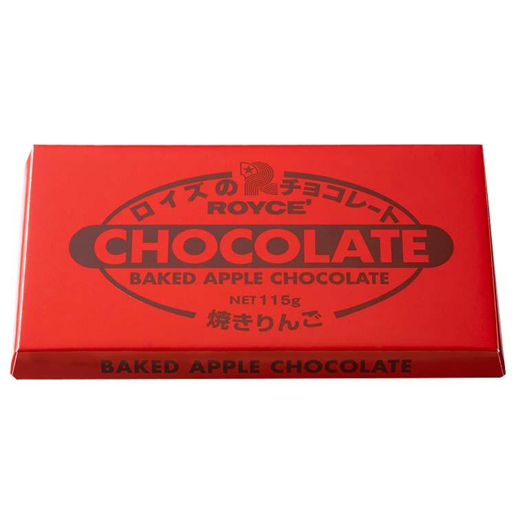 Ariel Wish日本北海道ROYCE聖誕節2020限量版烤蘋果巧克力片濃郁蘋果香酸甜好滋味交換禮物耶誕聖誕派對-現貨