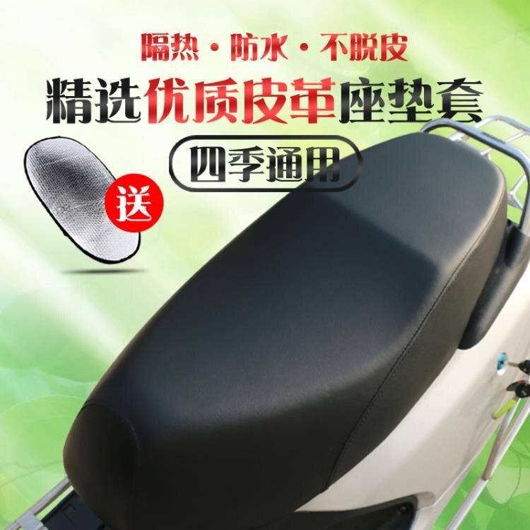 機車座墊 電動車坐墊套四季通用皮革座套摩托車電瓶車坐墊套防水防曬座墊套 晶彩