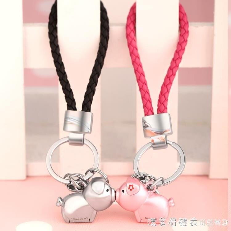 簡約情侶小豬鑰匙扣網紅一對汽車鑰匙鏈浪漫創意 車鑰匙掛件定制 【古斯拉】