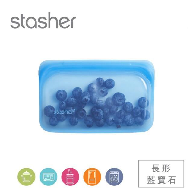 stasher長形白金矽膠密封袋-藍寶石