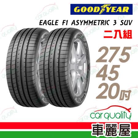 【固特異】EAGLE F1 ASYMMETRIC 3 SUV F1A3S 高性能輪胎_二入組_275/45/20