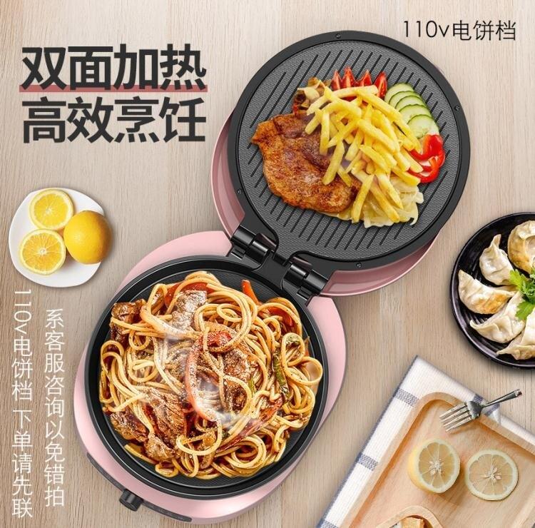 現貨 110V台灣版電餅鐺家用懸浮式可麗餅機雙層加大煎餅鍋多功能實用款 限時鉅惠85折