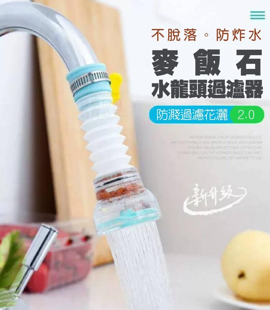 麥飯石水龍頭過瀘器 防濺水 濾水 淨化水質 水龍頭過瀘器 360度