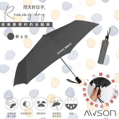 【日本AWSON歐森】大傘面自動傘/摺疊傘/雨傘/抗UV陽傘(AW-019)爵士灰-玻璃纖維傘骨