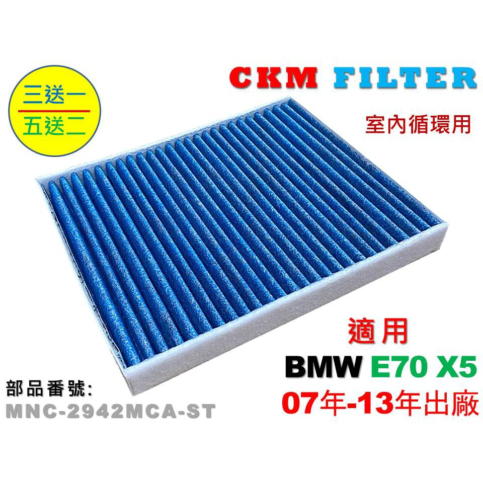 【CKM】寶馬 BMW E70 X5 室內循環 超越 原廠 正廠 抗菌 抗敏 無毒 活性碳冷氣濾網 空氣濾網 靜電 空調