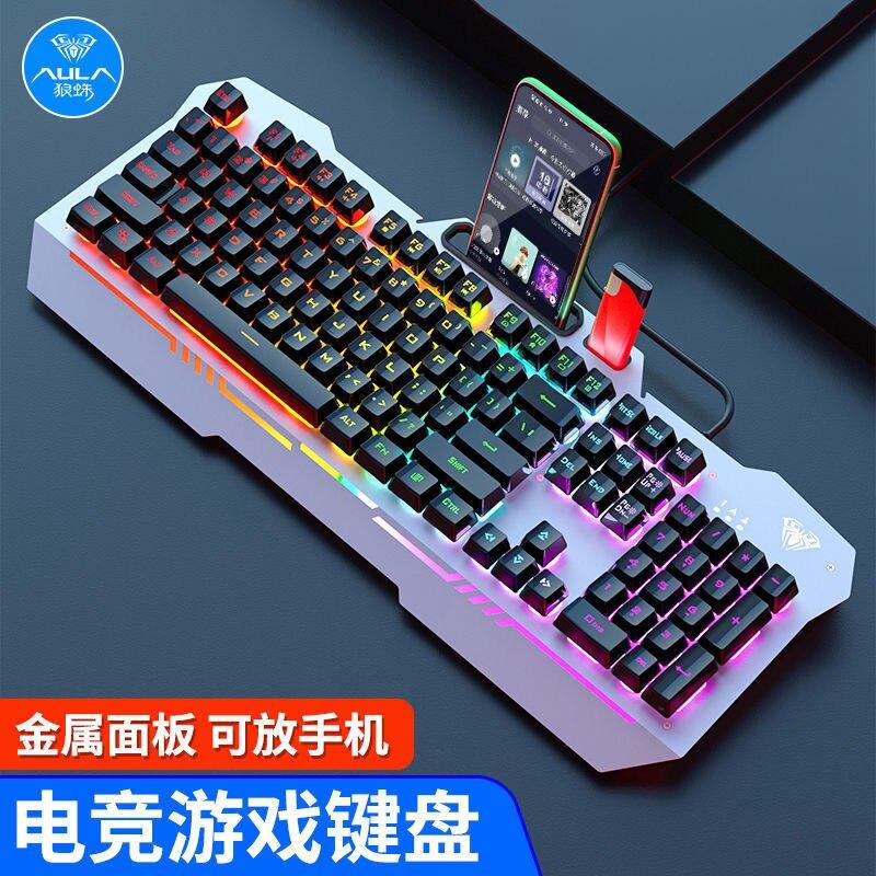 狼蛛真機械手感鍵盤鼠標耳機套裝吃雞臺式電腦筆記本游戲外設鍵鼠
