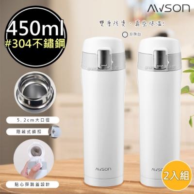 (2入組)日本AWSON歐森 450ML不鏽鋼真空保溫瓶/保溫杯(ASM-24)彈跳蓋/口飲式-珍珠白
