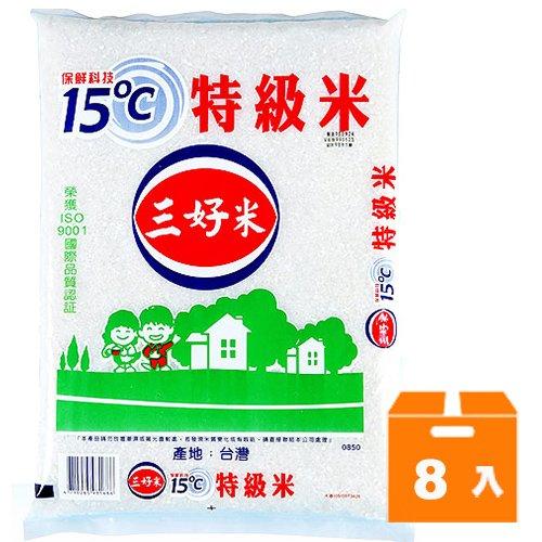 【免運】三好米 15℃ 特級米 3.4kg (8入)/箱