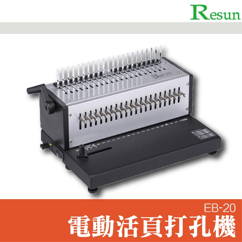 EB-20【亮晶晶】事務機器 Resun 電動活頁打孔機 膠裝 裝訂 包裝 印刷 打孔 護貝 熱熔膠 封套 膠條