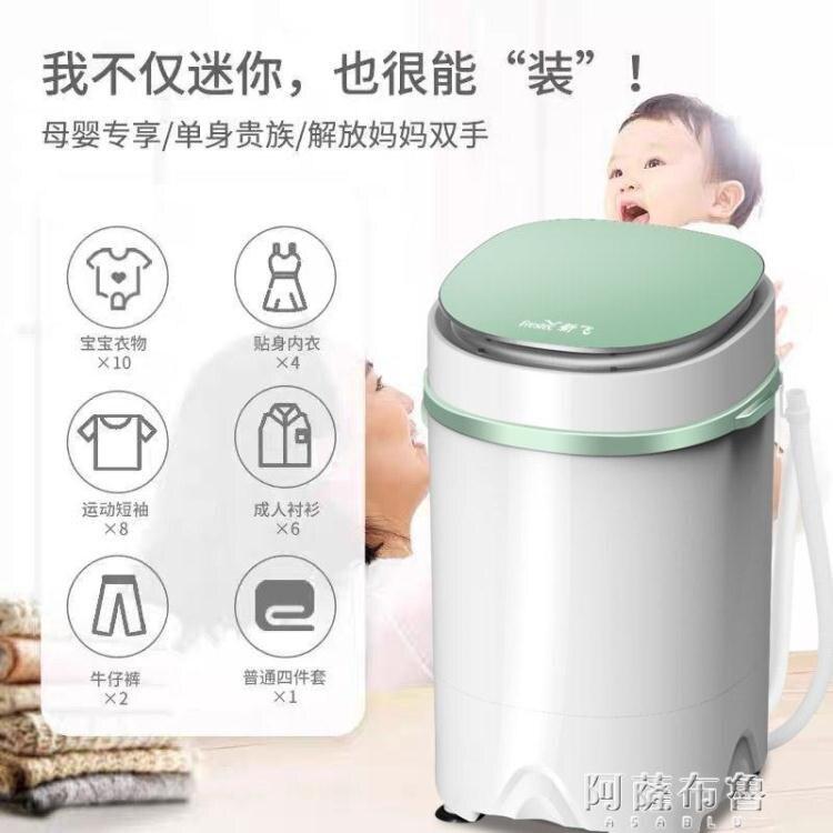 折疊洗衣機 新飛洗衣機小型嬰兒童內衣褲單桶家用半全自動迷你洗衣機洗脫一體