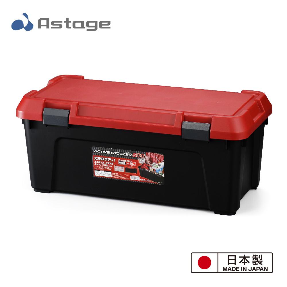 日本 Astage Active 耐重收納工具箱54L-800