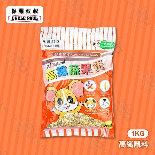 [2包組] 保羅叔叔 UNCLE PAUL 鼠料 高纖蔬果餐 1KG 黃金鼠 寵物 鼠飼料
