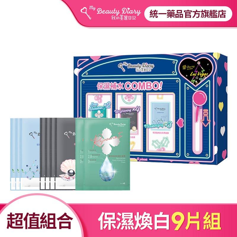 [我的美麗日記] sharing love幸運星禮盒