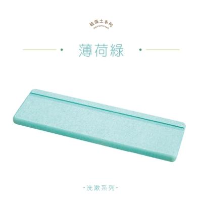 [Royal Duke]硅藻土洗漱台防水墊 皂墊 防水墊 珪藻土杯墊 洗漱墊 多功能吸水墊 /薄荷綠