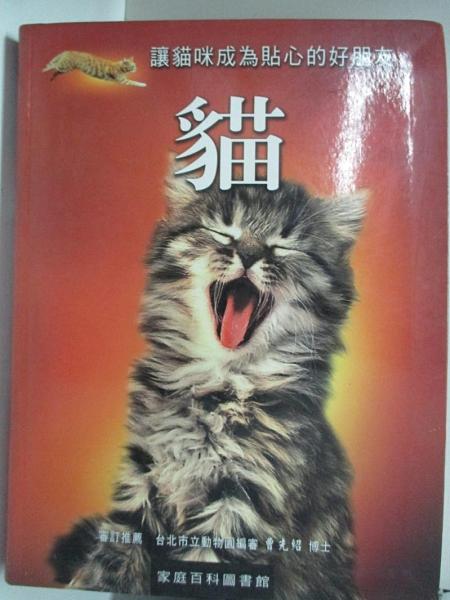 【書寶二手書T9/寵物_D5D】貓-讓貓咪成為貼心的好朋友_保羅.麥
