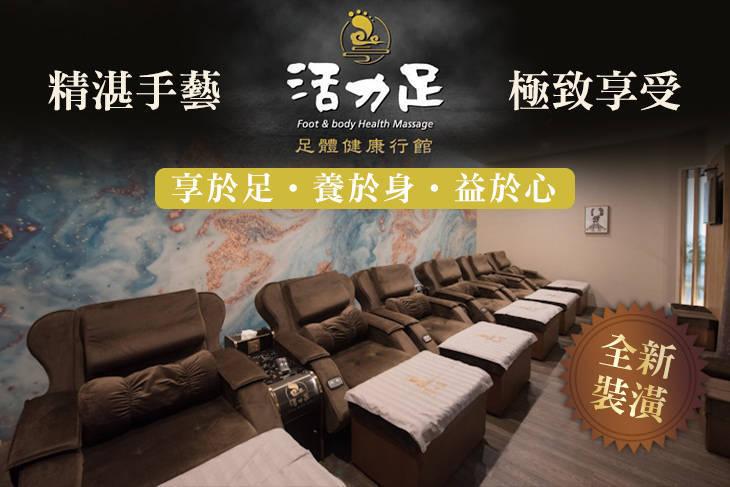 【高雄】活力足健康行館 #GOMAJI吃喝玩樂券#電子票券#新店首賣
