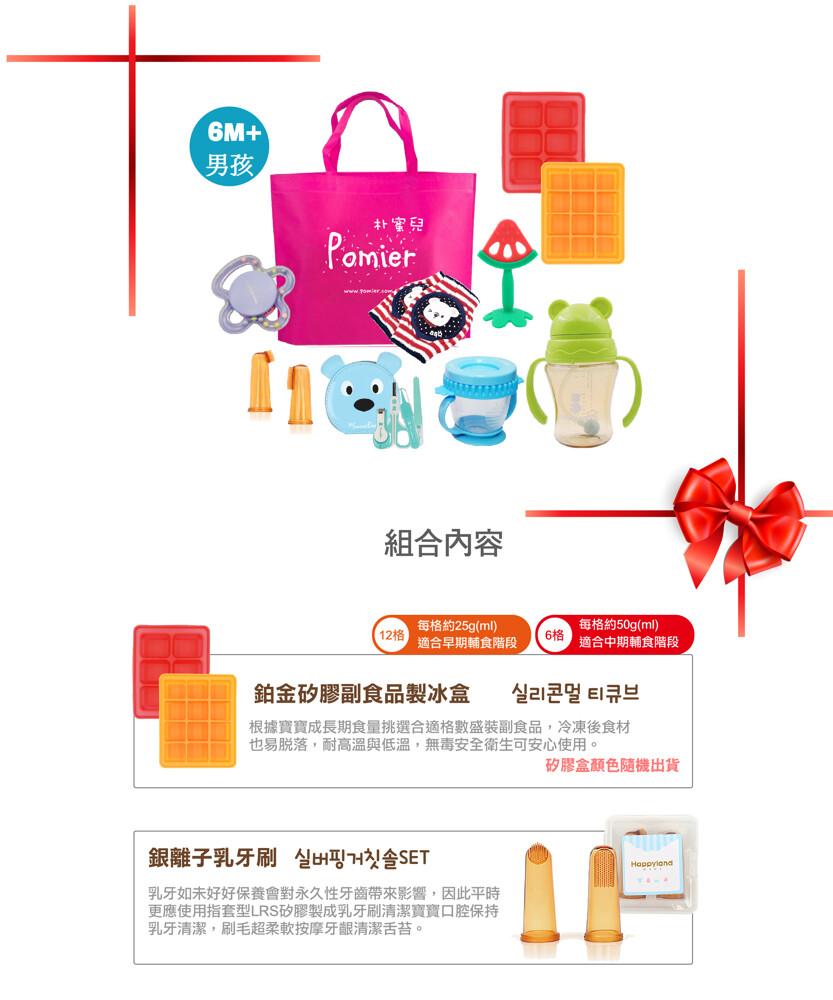 朴蜜兒韓國 熱銷6m+寶寶用品 新生兒彌月禮大禮包-男孩(彌月禮 新生禮 男寶 滿月禮 嬰兒滿月禮)