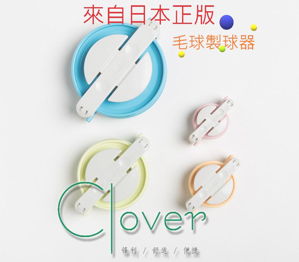 全系列 日本正版可樂牌 毛線球 毛絨球 製球器 毛球製造器 58-775