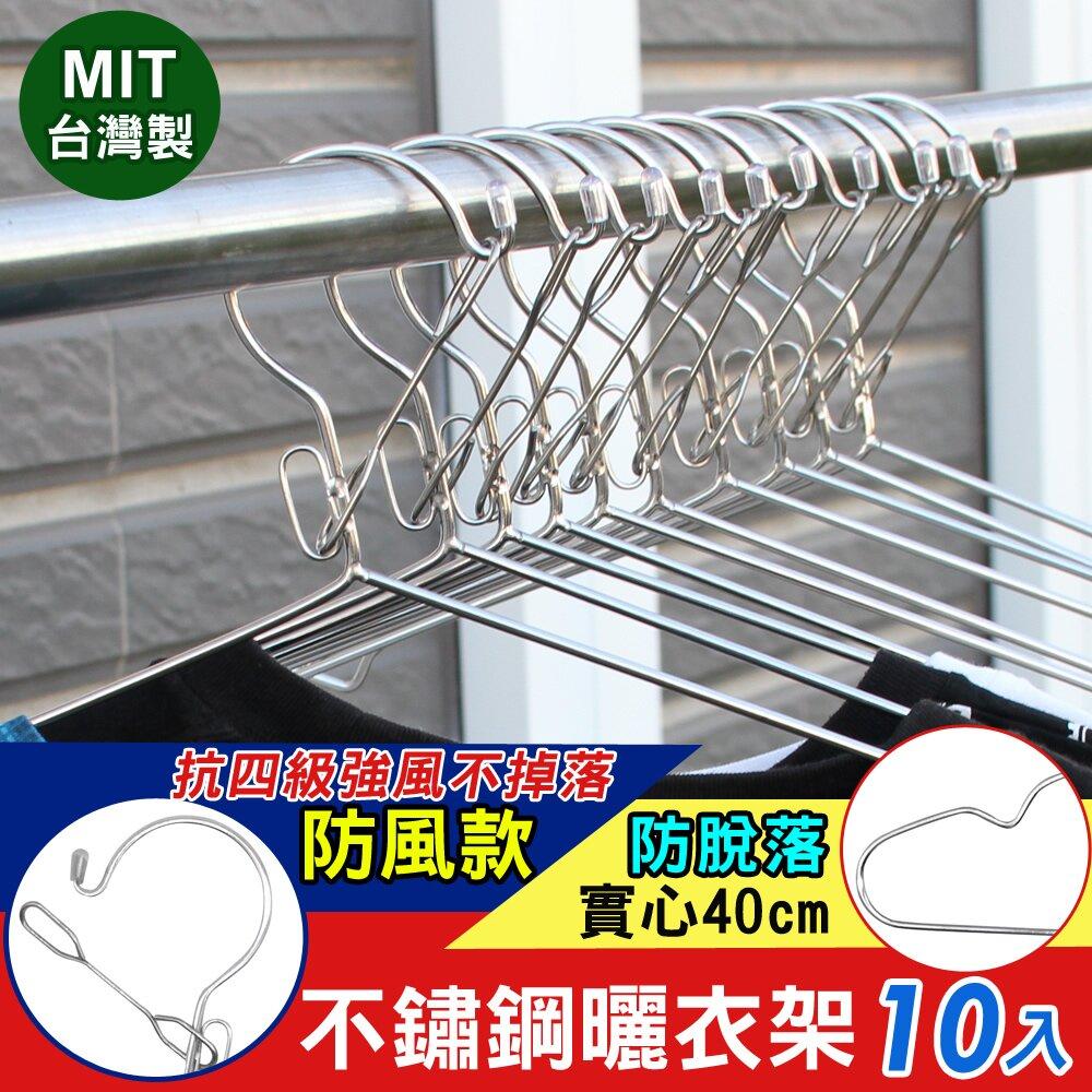 【iRoom優倍適】防風款實心不鏽鋼防脫落曬衣架40cm (10入組)