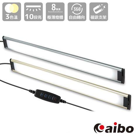aibo USB磁吸式 40cm航空鋁扁平LED燈(3種色溫切換)【VIP活動】香檳金