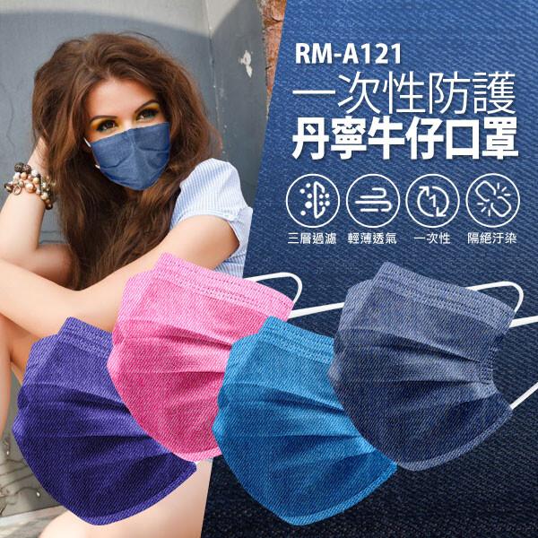 預購rm-a121一次性防護丹寧牛仔口罩 50入/包