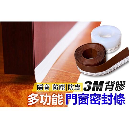 新一代3M背膠隔音防塵防蟲多功能門窗密封條