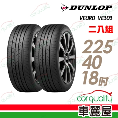 【登祿普】VEURO VE303 舒適寧靜輪胎_二入組_225/40/18
