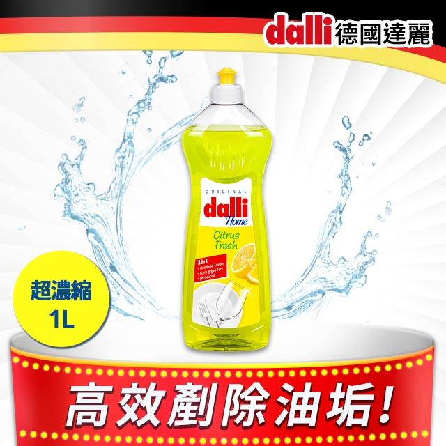 【德國達麗dalli】檸檬香洗碗精1000ml