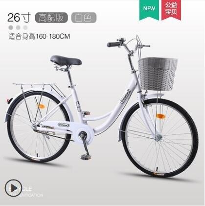 自行車女式單車成人輕便普通代步通勤老式復古淑女學生男成年LX26寸 上新
