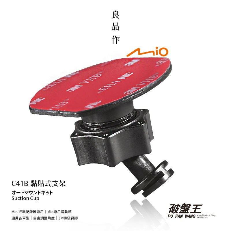 C41B Mio【3M 短軸 黏貼式支架】MiVue C310 C312 C316 C317 C318 C319 C320 C325 C328 C330 C335 C340 C350 C355 C38